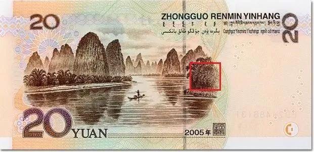 你的紙幣被做了暗號,而你卻不知道!