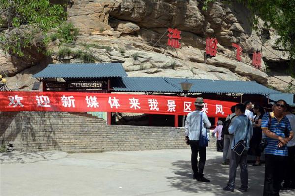 新媒体采风团走进陕西蓝田流峪飞峡 避暑休闲 游览度假自然风景区