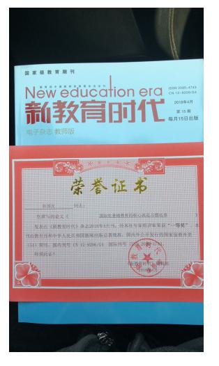 云轩文化:热烈庆祝靳国庆老师论文荣获《新教育时代》月刊一等奖