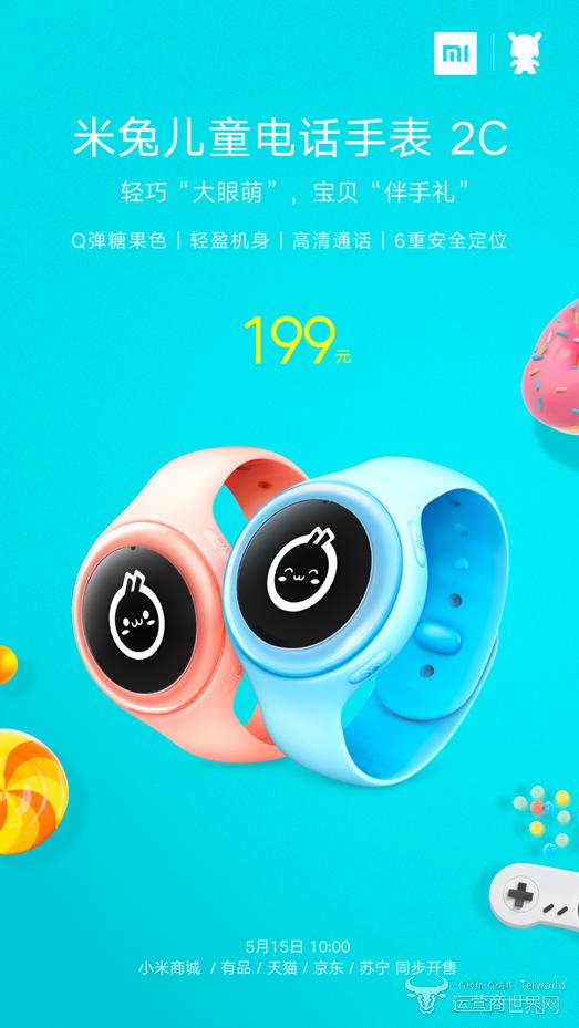 小米米兔儿童手表:六一儿童节礼物 小米米兔儿童电话手表2C发布售价199元