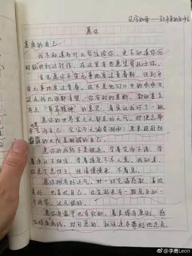 北京初二女孩作文火了:愿你走出半生,归来仍是少年!