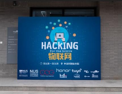 56个年轻人和他们的物联网 | Hacking for the brave