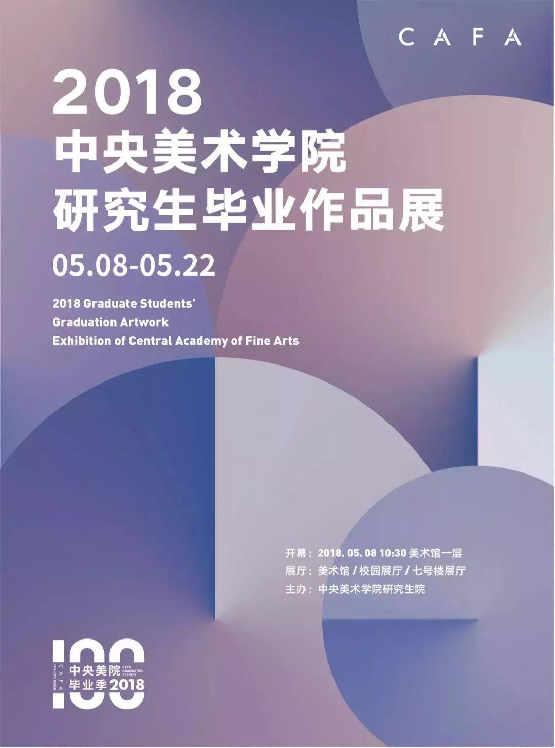 2018中央美院雕塑系研究生毕业作品展