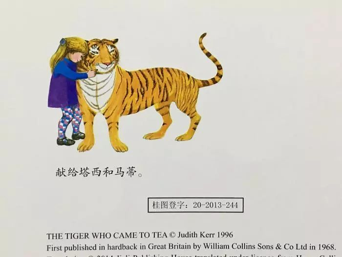 宠物 正文  来到版权页我们看到左上角,小女孩紧紧的抱着老虎的脖子图片