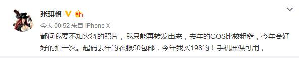 张琪格不知火舞:张琪格又要再次Cos不知火舞?不知道天气炎热火气旺盛吗