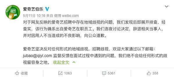 随后爱奇艺官方微博转发该回应.