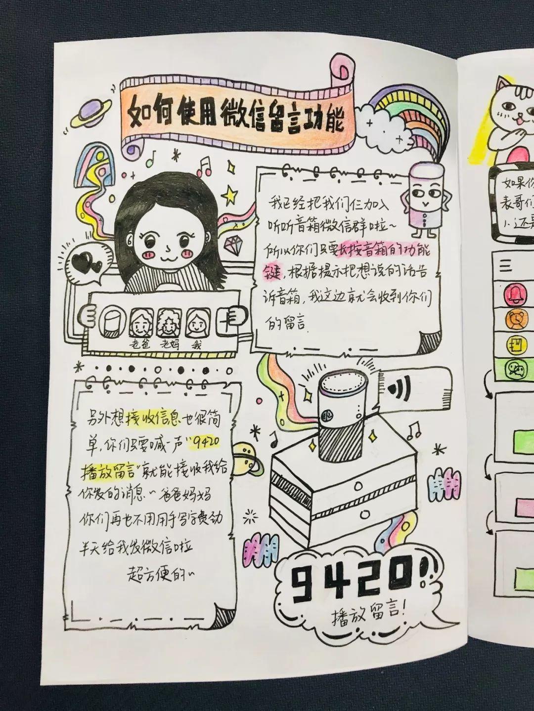 10 页智能音箱手绘教程,听听女儿爱的表白