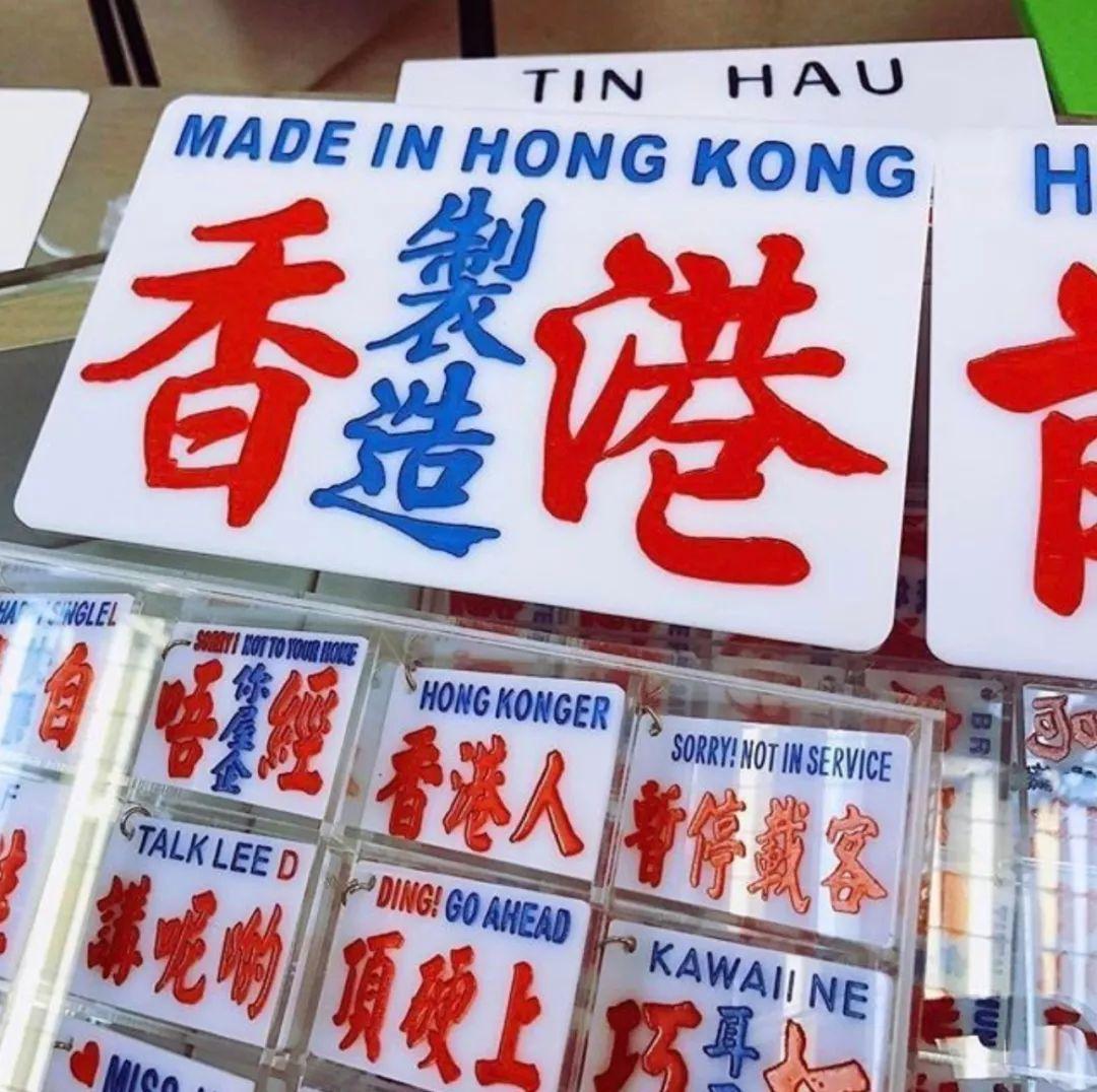 居然还不知道买什么手信?强烈推荐 7 款非常香港的手工艺品!
