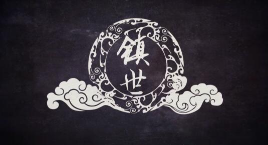 封魔纪官方主题曲《镇世》仿水墨PV发布 二次元人气唱见阿册献声震撼人心