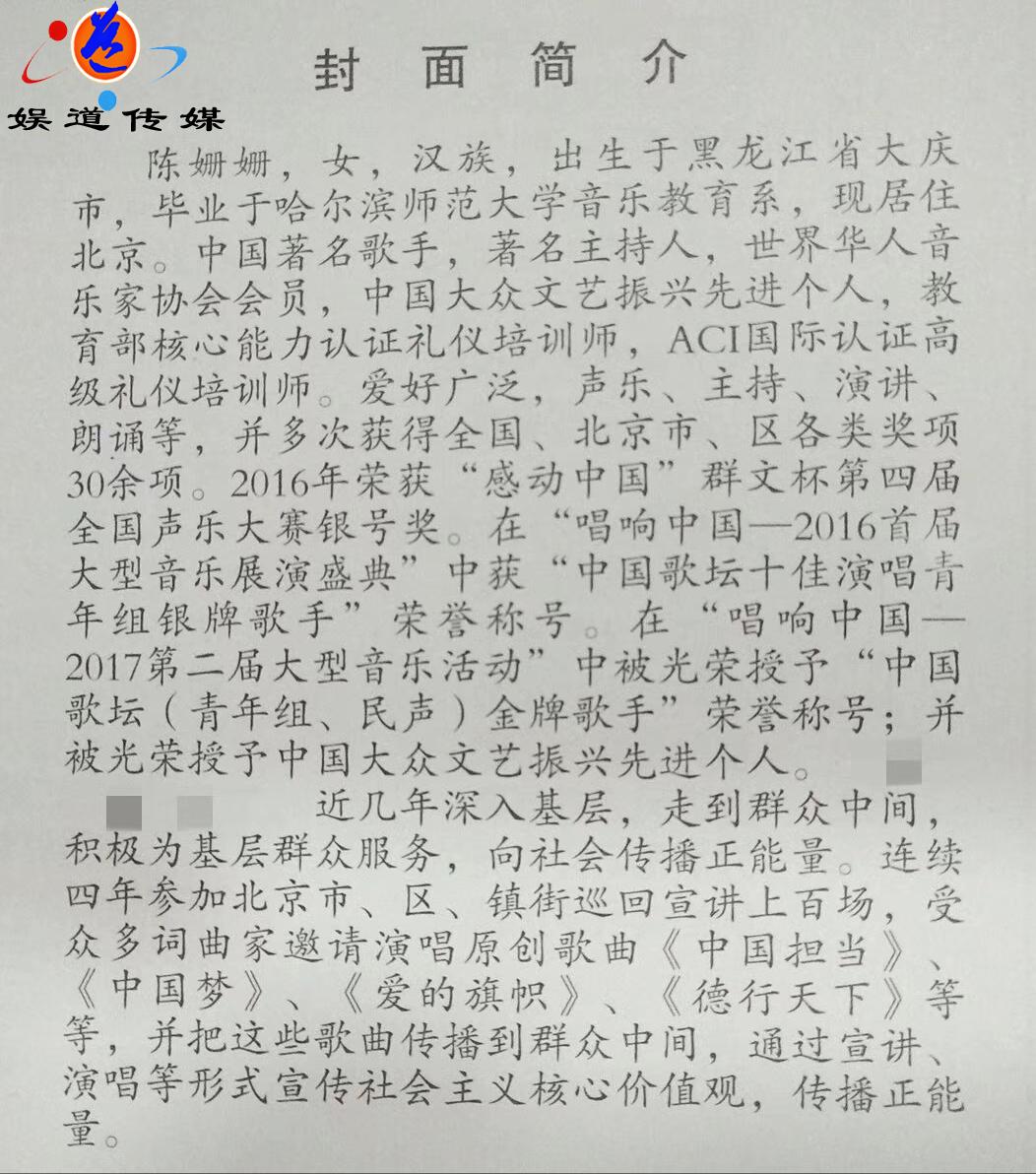陈姗姗的个人资料陈姗姗图片