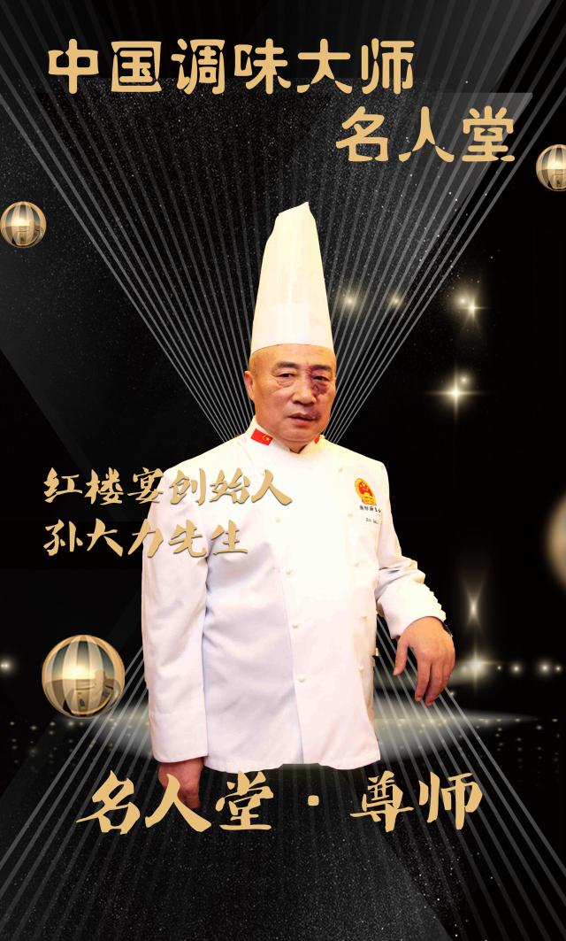 中国第一纹身大师_中国调味大师名人堂首批收录名单,开启中国第一代烹饪名家殿堂