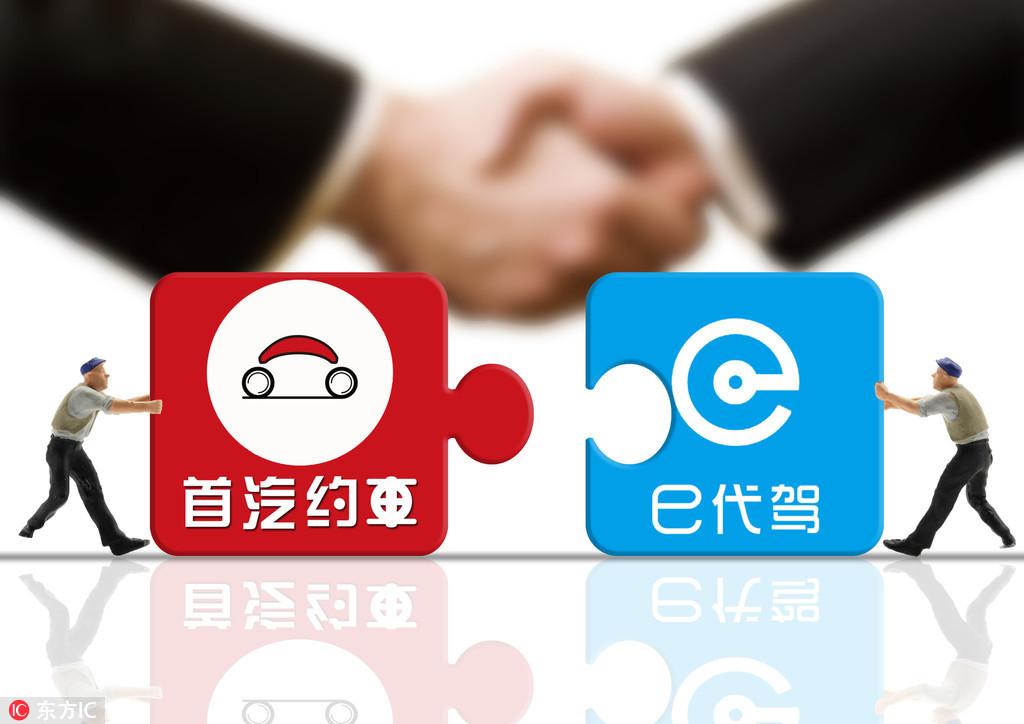 汽约车与e代驾达成合作:APP互相接入,共享司机资源