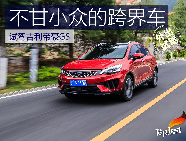 【新车快线】空间符合国人需求 试驾2018款吉利帝豪GS