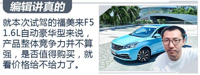 7万块就能买4米7大家轿海马福美来F5怎么样?