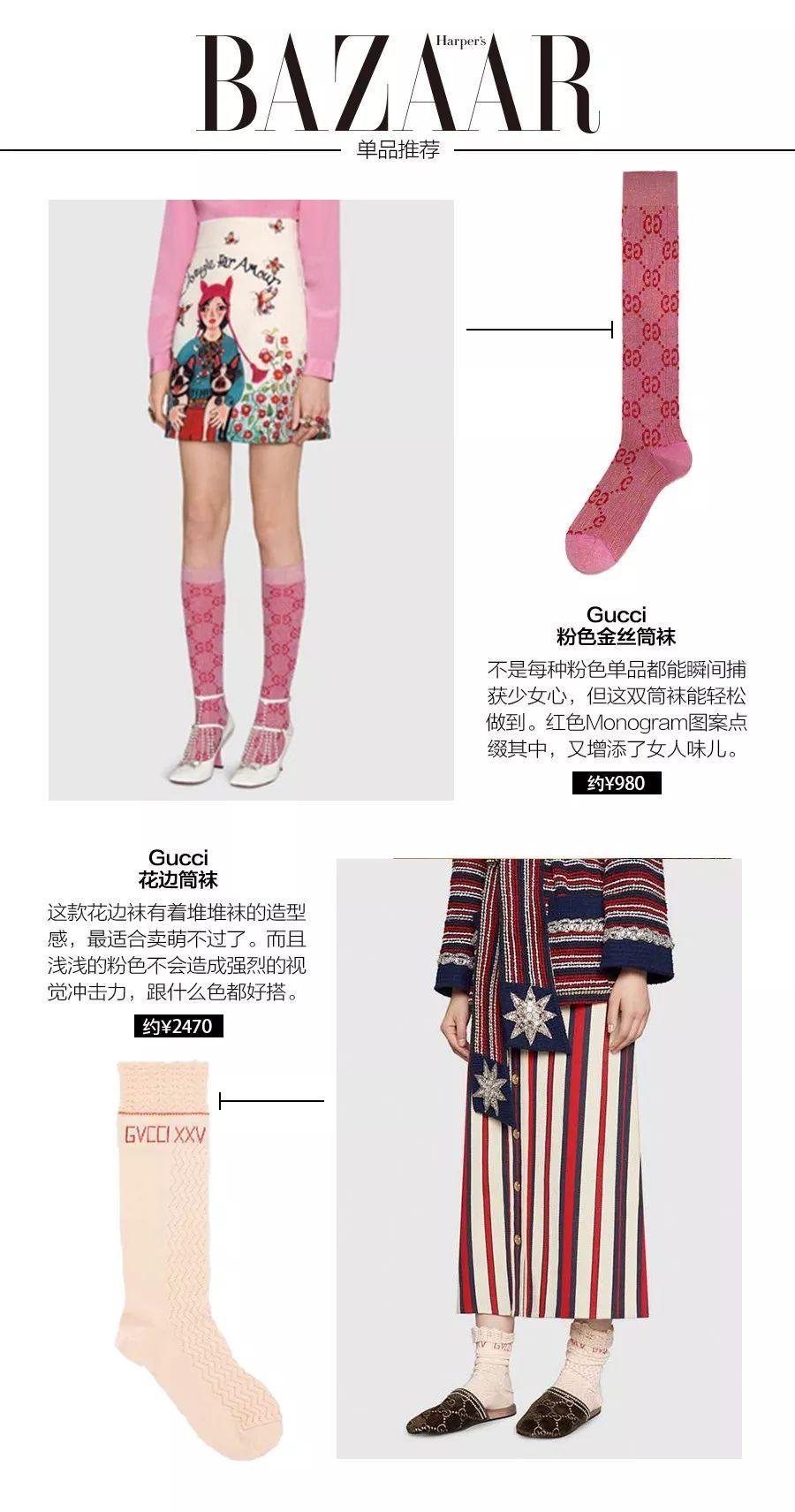 《创造101》小姐姐们的筒袜先出道?连周冬雨杨幂都pick了几双!