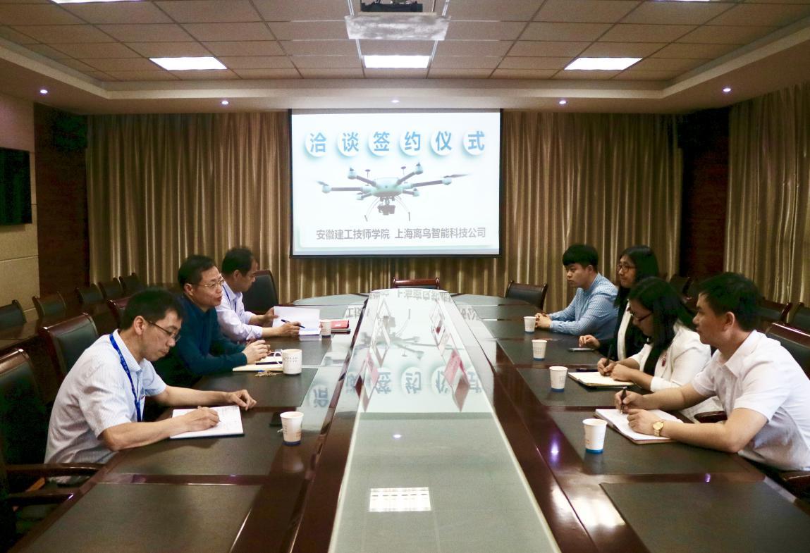 安徽建工技师学院与上海离鸟智能举行校企合作签约仪式