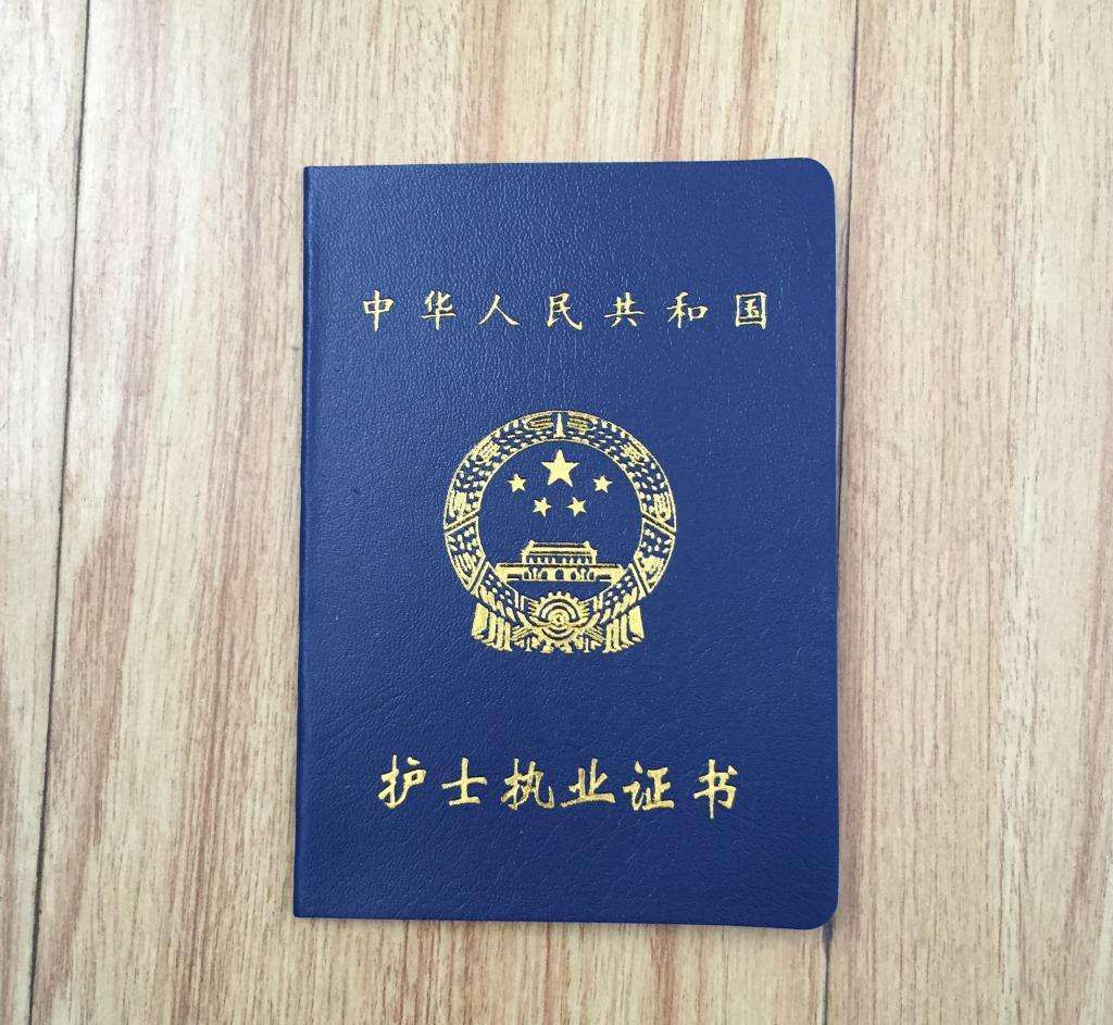 护士资格�y.i_石家庄市2017年《护士资格证书》发放通知