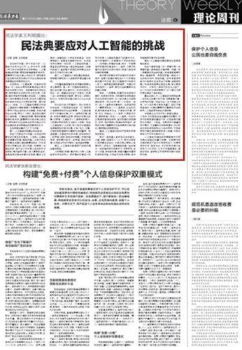 名城汉中财经导读:民法典要应对人工智能的挑战