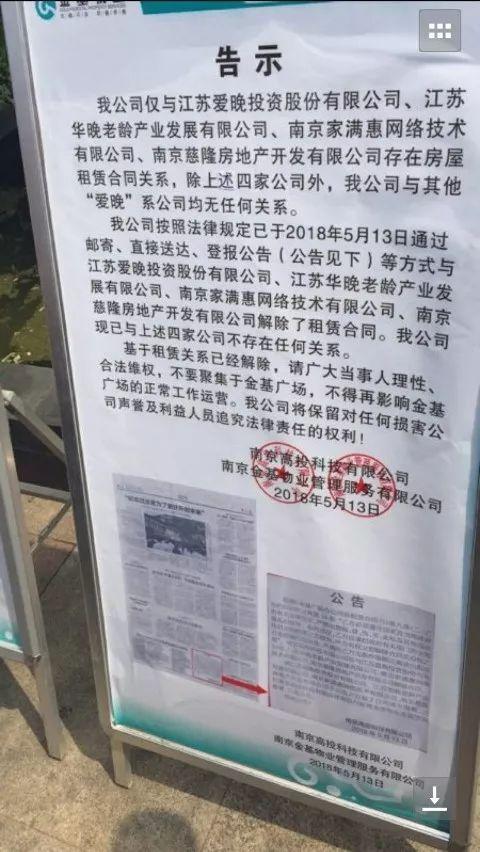养老投资平台爱福家暴雷,涉近百万中老年会员,唐国强代言