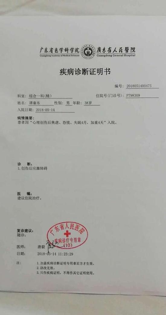 """谭秦东突发精神疾病 """"鸿茅式执法""""何时终结?"""