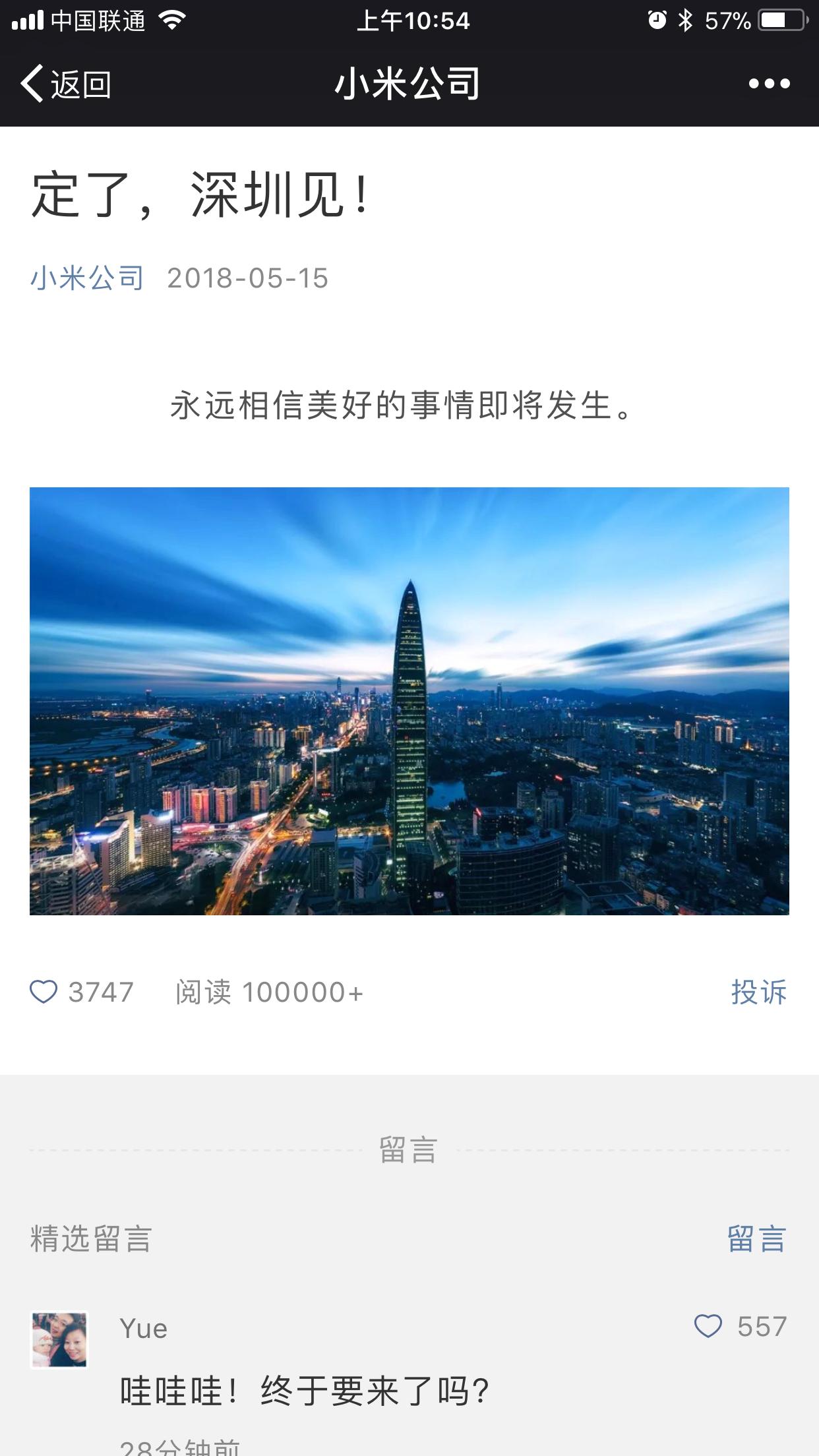 小米7/8要来了?小米官方微信放出重磅消息:将在深圳开发布会