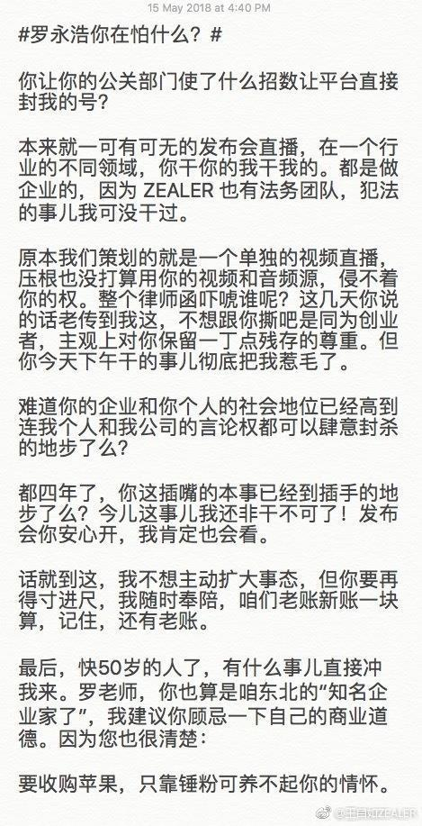 王自如直播被封细节曝光:老罗这次真狠!