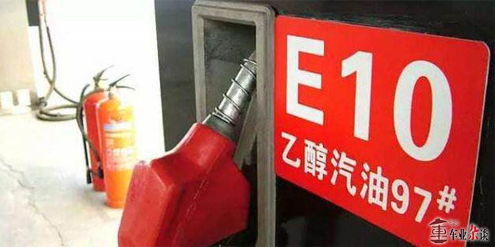 面对2020年全国普及的乙醇汽油,你的内心有担忧吗? - 周磊 - 周磊