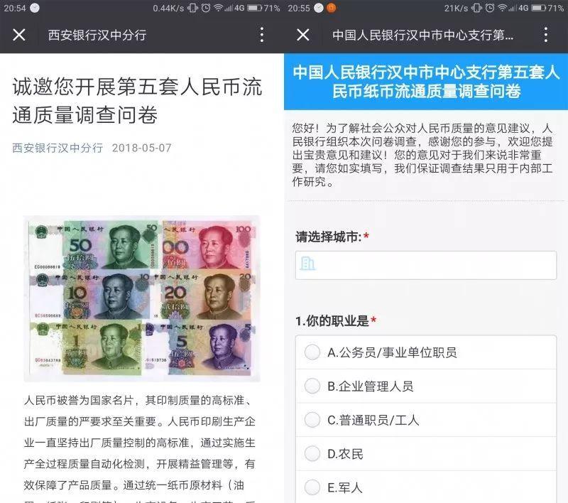 第五套人民币要变革?央行发布问卷调查