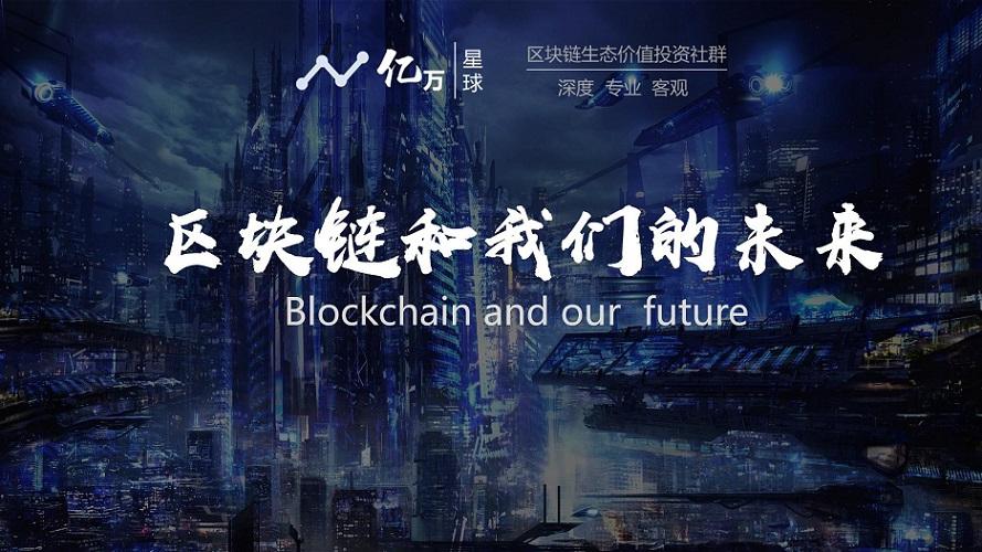 区块链和我们的未来