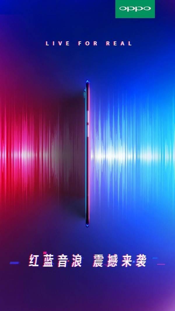 红蓝buff持续时间:OPPO再发新机?红蓝音浪预示新机将跨界音乐?