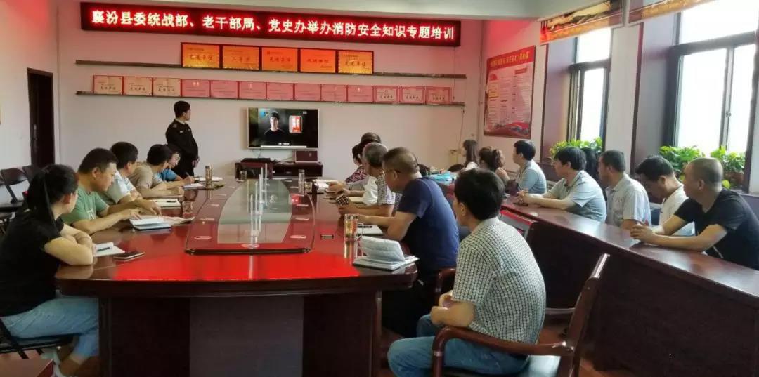 襄汾县老干部局组织学习消防安全知识