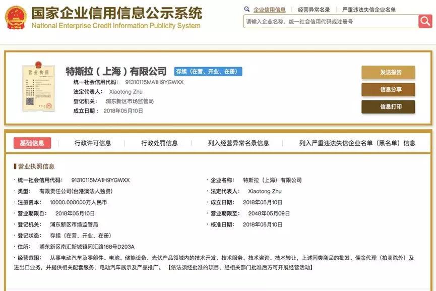 宝马不断刷屏,特斯拉已在上海成立独资公司