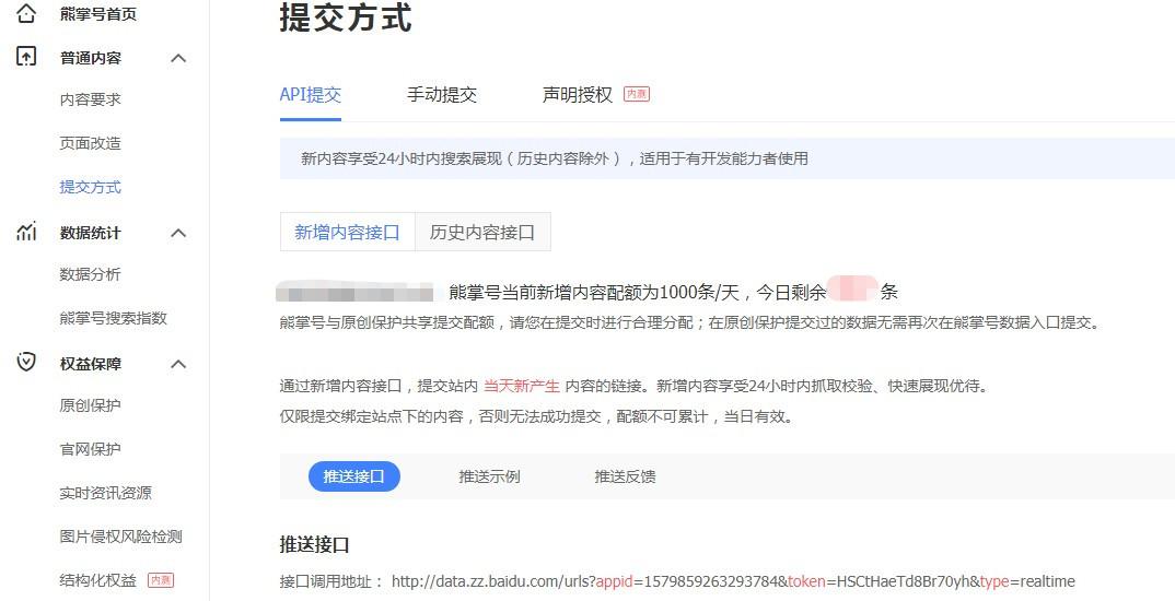 百度熊掌号基础seo教程-中国SEO联盟