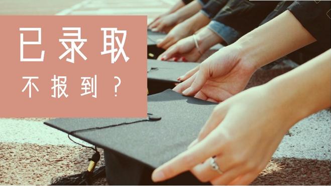 【诚信如金】录取不上学:复读考上可能被拒录!