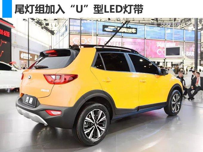 国产后尺寸缩水? 东风悦达起亚全新SUV-8月上市
