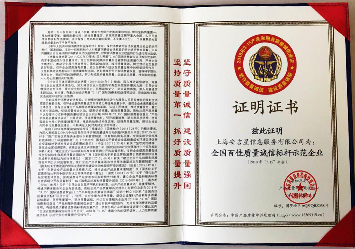"""安吉星荣膺""""全国百佳质量诚信标杆示范企业"""" 车联网服务质量获认可"""