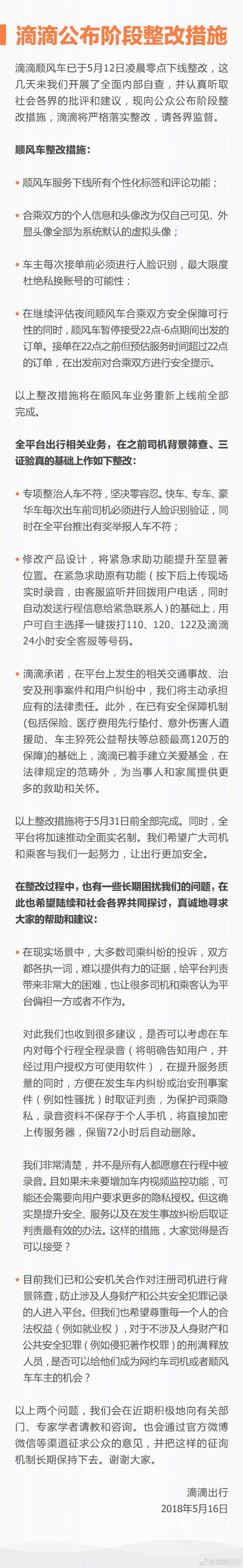 名城汉中财经导读:顺风车下线标签功能车主需人脸识别