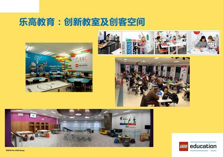 tab编程创客教育论坛 | 乐高教育中国区负责人余菁维图片