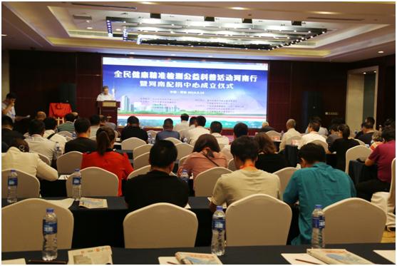 精准检测专项基金河南配捐中心在郑州成立