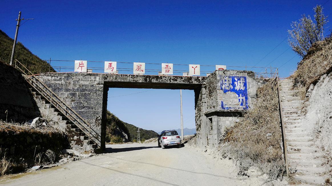 这个小镇历来就是兵家必争之地 1961年才正式回归中国 究竟发生了什么