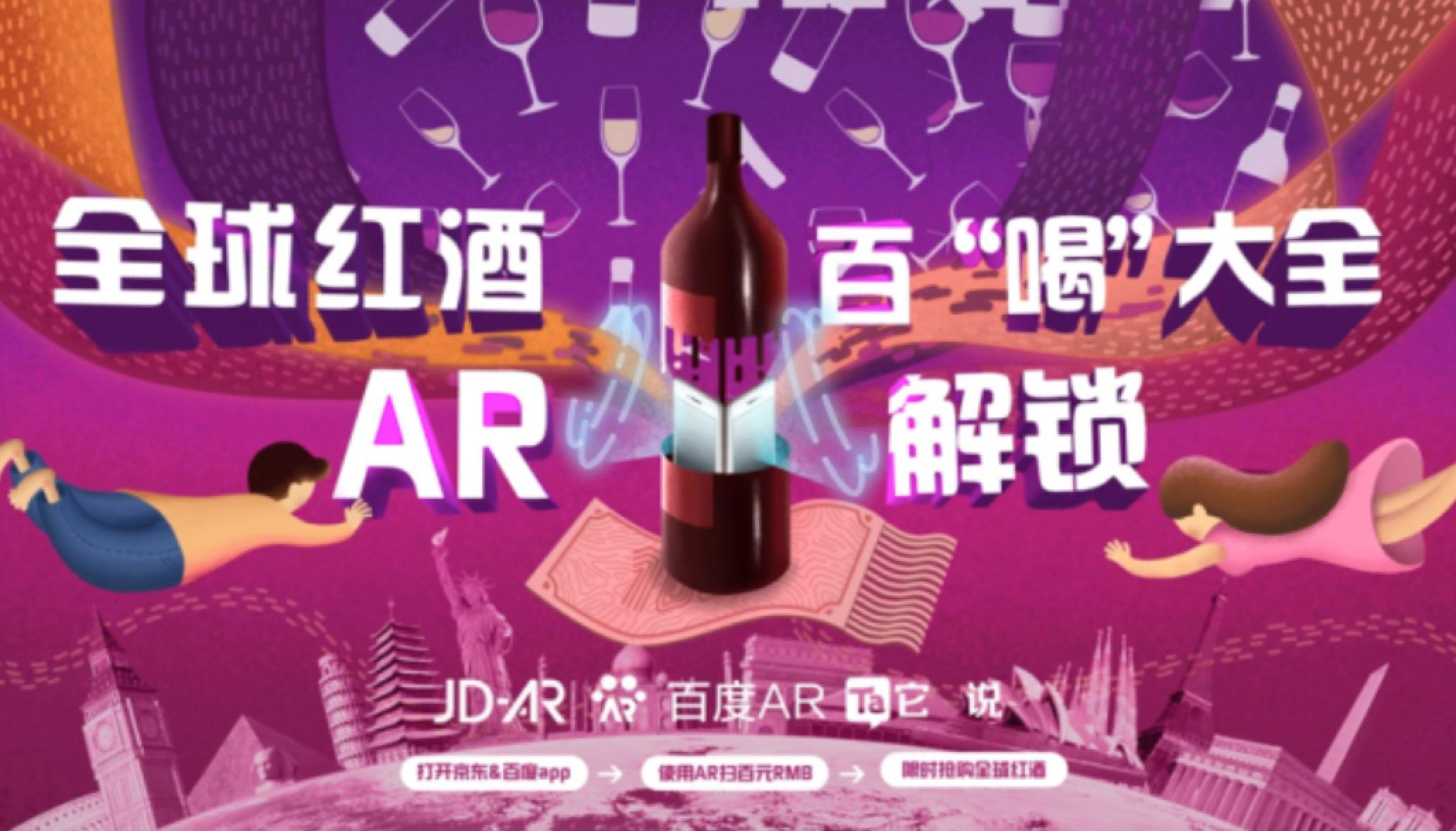 """""""它说""""联合百度京东,开启美酒之旅 它说AR制作 第3张"""