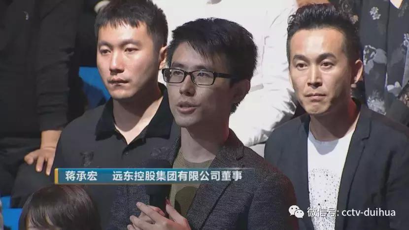 财经 正文  在《对话》现场,蒋锡培的儿子蒋承宏也来了,他如何看待
