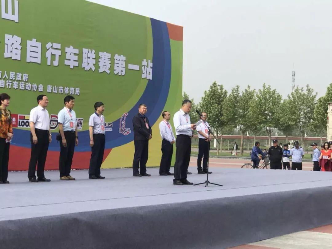 """2018年""""金马钢铁杯""""中国公路自行车联赛第1站盛大开幕"""