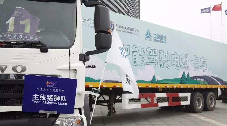 第二届世界智能驾驶挑战赛在天津中汽中心开赛