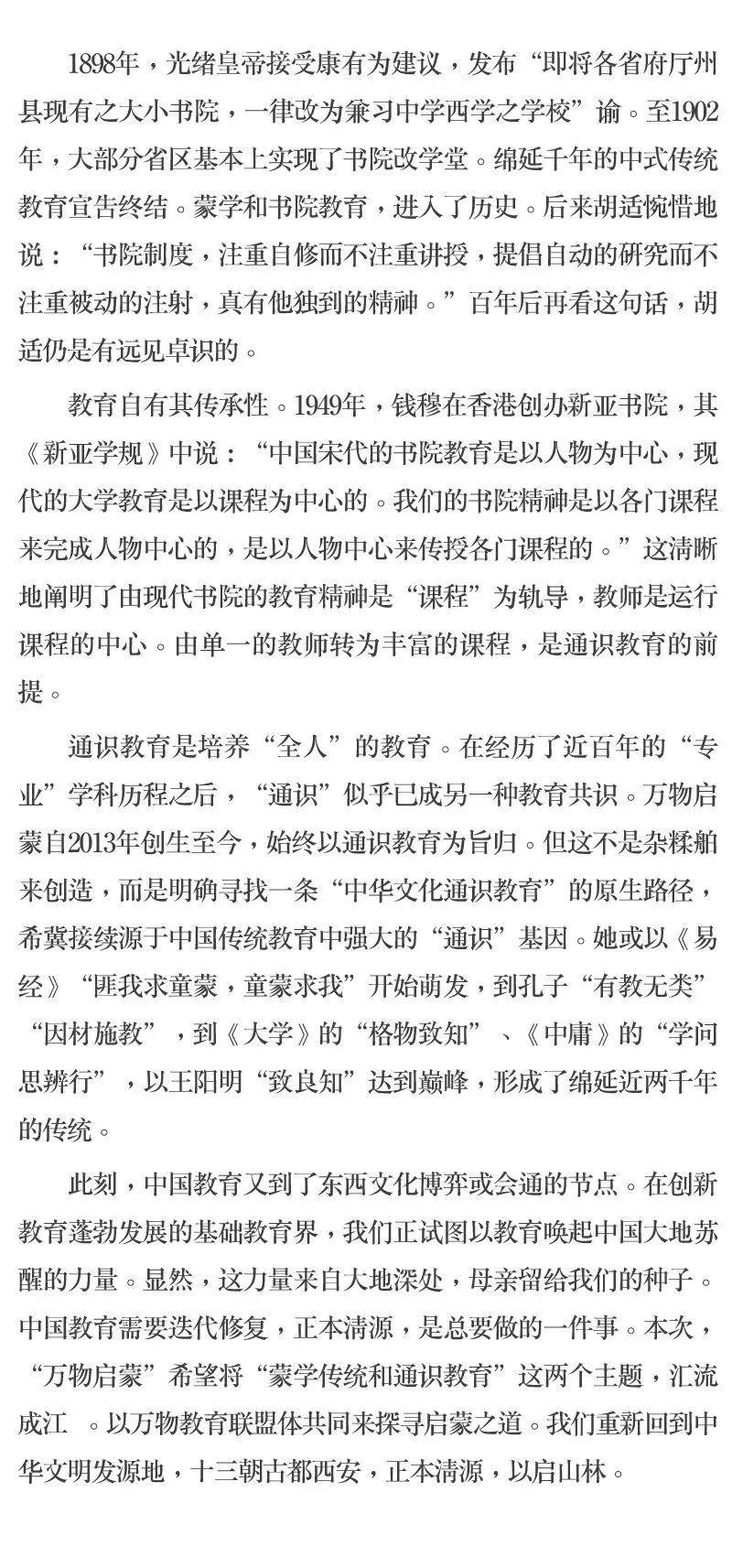 """蒋军晶:文章能不能一组一组教? 万物启蒙峰会""""专家说"""""""
