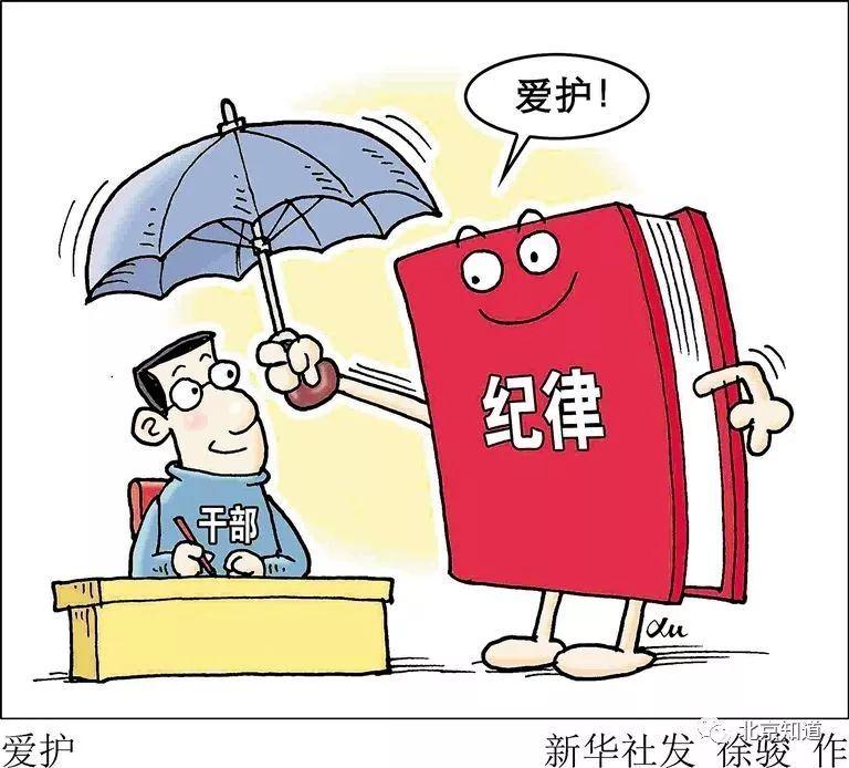 这名山西退休局长,被北京纪委党内处分