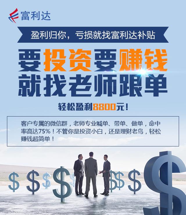富利达金融理财揭秘投资赚钱3大定律