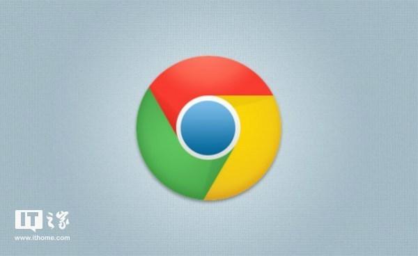 谷歌暂时移除Chrome自动播放策略