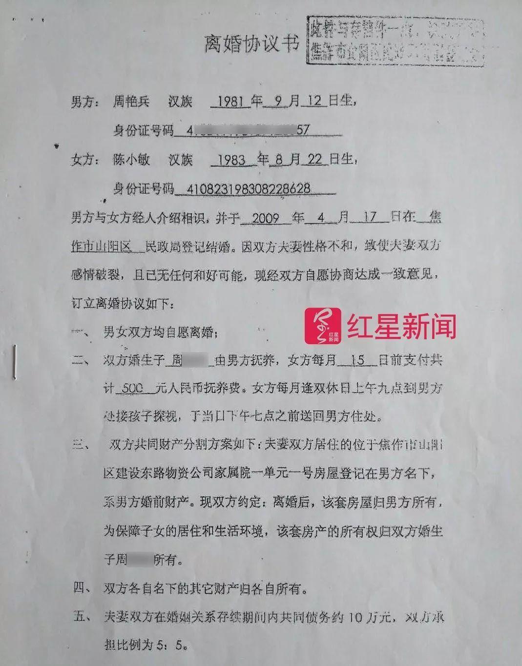 盖有焦作市山阳区民政局婚姻登记处方章的《离婚协议书》显示,2013年图片