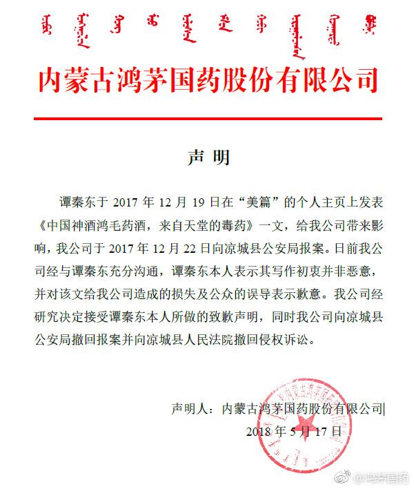 鸿茅国药表示接受谭秦东道歉并撤诉 网络图片